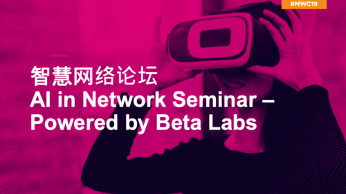 MWC19 Shanghai – AI in Network Seminar (Powered by Beta Labs) – Speakers' Presentations image