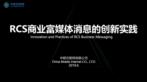 GSMA RCS Business Messaging Seminar: Intelligently Transforming Consumer Experiences, Shanghai – Speakers' Presentations image