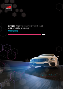 Connecting Vehicles Today and in the 5G Era with C-V2X image