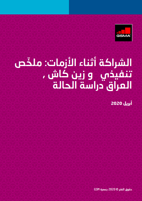 Partnering During Crisis: Executive summary and Zain Cash Iraq case study, in Arabic image